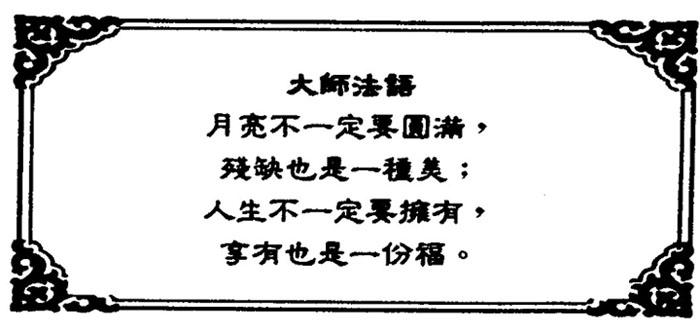sorte_chinesa3.jpg